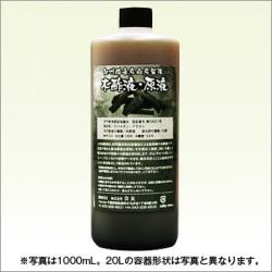木酢液・原液20L
