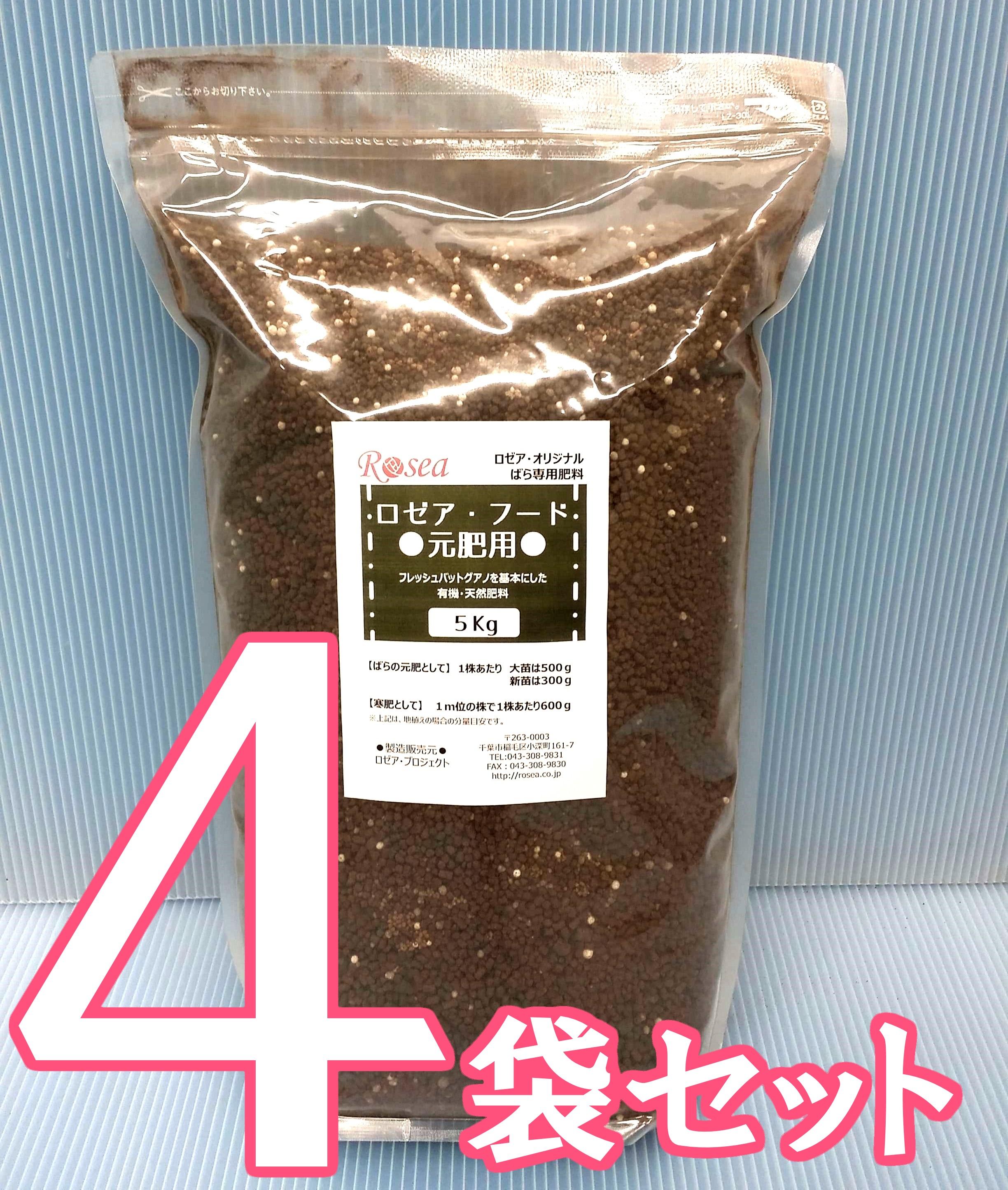 ロゼア・フード 【元肥用】 5kg × 4袋セット  【送料無料】 ばらの肥料