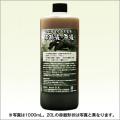 木酢液20L