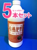 【5本セット】手を汚さない有機肥料