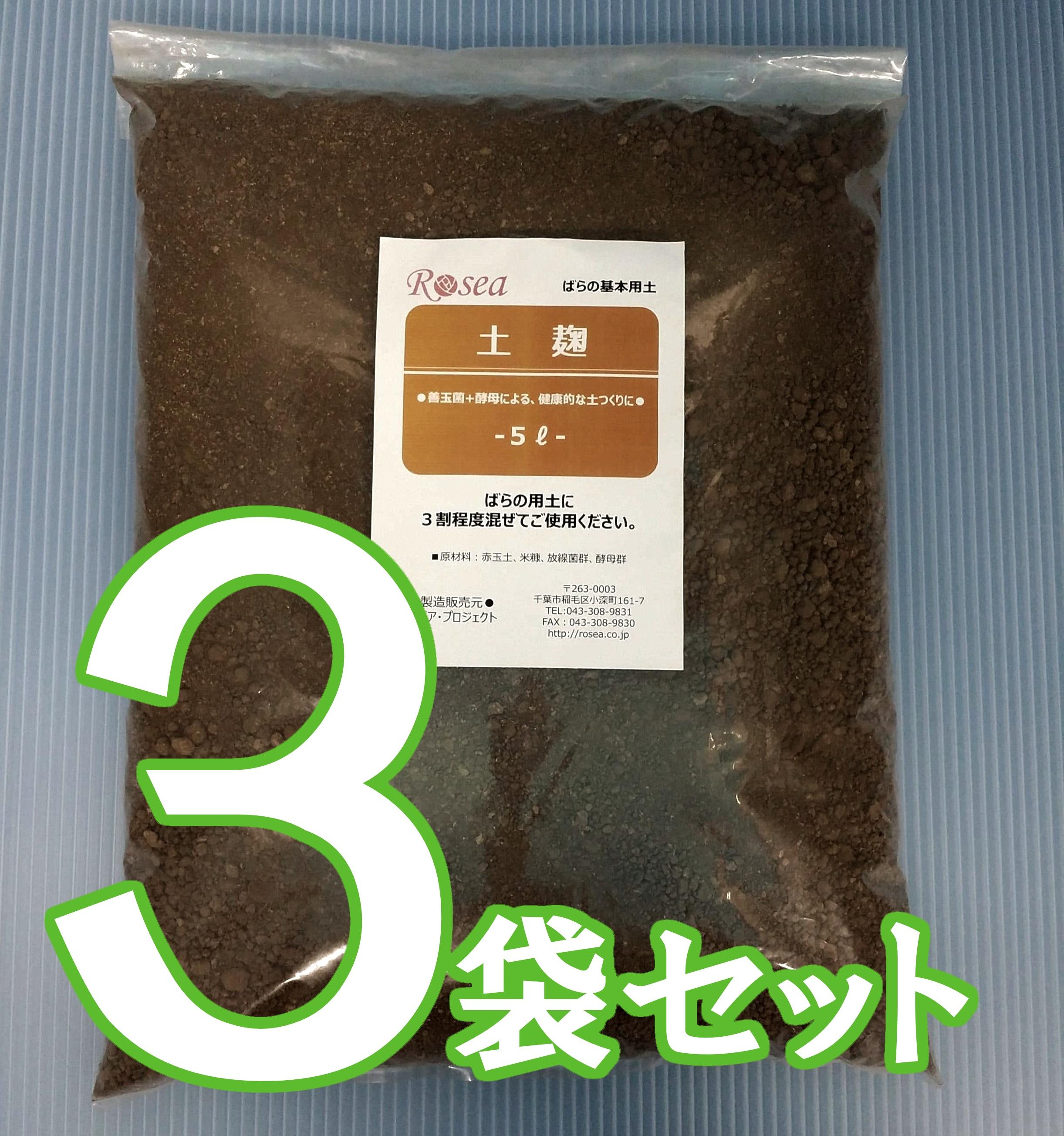 土麹 (つちこうじ)(病気抑制型・強力放線菌醗酵培土) 5L【3袋セット】|ばらの基本用土