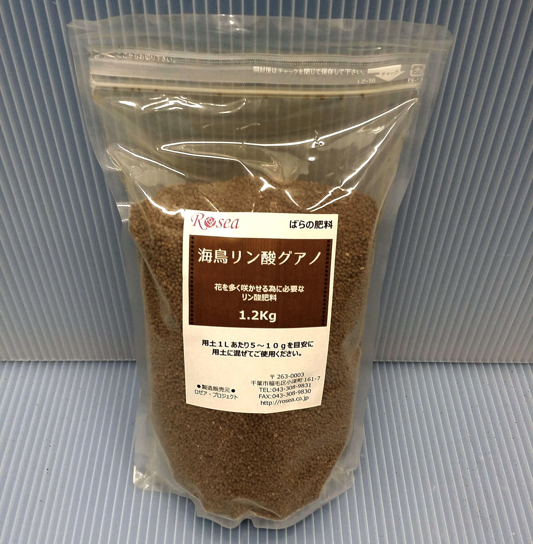 海鳥リン酸グアノ1.2kg|ばらの肥料
