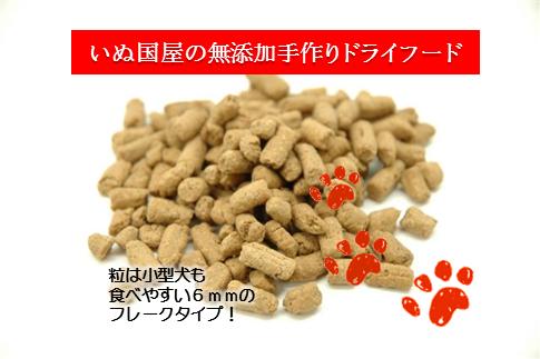 純日本産 無添加 プレミアム 手作りドックフード フレッシュナチュラルドライフード【 ビーフ 】国産牛肉 1kg