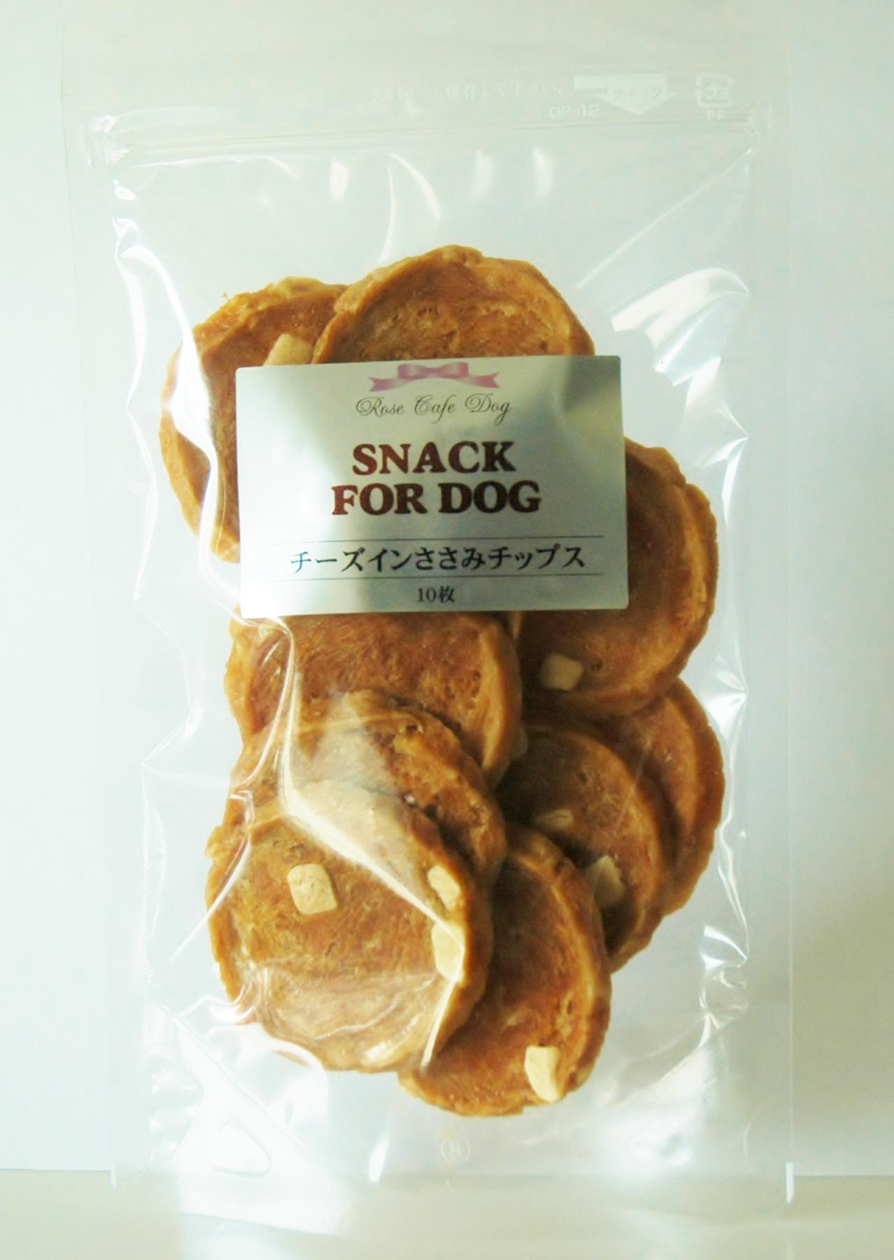 高級・正統派の美味しさを♪犬の無添加上品おやつ【 チーズインささみチップス 】10枚入