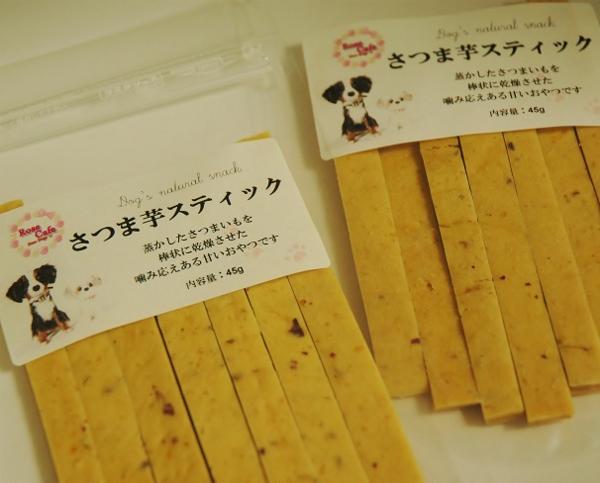 こだわり犬おやつ【さつま芋スティック】40g たっぷり甘いサツマイモを固めた棒状スナック