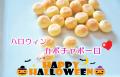 ハロウィン限定☆★☆♪犬用無添加国産おやつ【 カボチャボーロ 】40g