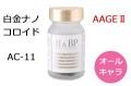 AAGE(AC-11&白金ナノコロイド)