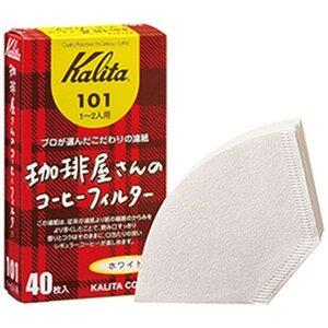 カリタ 珈琲屋さんのコーヒーフィルター101 ホワイト 1~2人用 40枚入り
