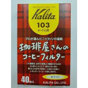 カリタ 珈琲屋さんのコーヒーフィルター103 ホワイト 4~7人用 40枚入り