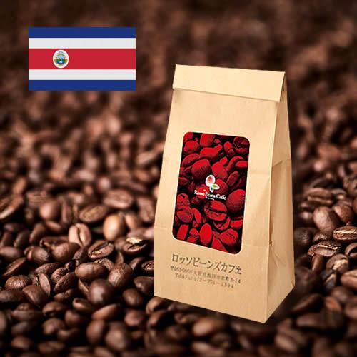 コスタリカ産コーヒー豆