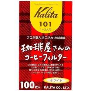 カリタ 珈琲屋さんのコーヒーフィルター101 ホワイト 1~2人用 (100枚入り)