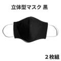 立体型マスク 黒色 2枚組