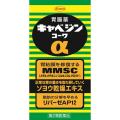 【第2類医薬品】興和キャベジンコーワα100錠