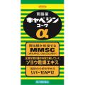 【第2類医薬品】興和キャベジンコーワα200錠