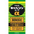 【第2類医薬品】興和キャベジンコーワα300錠