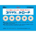 【医薬部外品】興和コルゲントローチ24コ