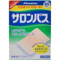 【第3類医薬品】久光製薬サロンパス80枚