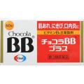 【第3類医薬品】エーザイチョコラBBプラス60錠
