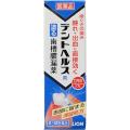 【第3類医薬品】ライオンデントヘルスR10g