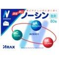 【指定第2類医薬品】アラクスノーシン「散剤」80包