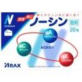 【指定第2類医薬品】アラクスノーシン「散剤」20包