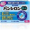 【第2類医薬品】ロート製薬パンシロン01プラス48包