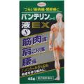 【第2類医薬品】興和バンテリンコーワ液EXS45g