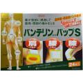 【第2類医薬品】興和バンテリンコーワパップS24枚