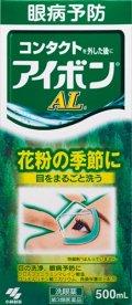 【第3類医薬品】小林製薬アイボンAL500mL