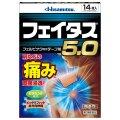 【第2類医薬品】久光製薬フェイタス5.014枚