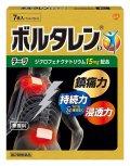 【第2類医薬品】グラクソ・スミスクラインボルタレンEXテープ7枚