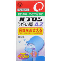 【第3類医薬品】大正製薬パブロンうがい薬AZ30mL