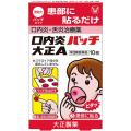 【第3類医薬品】大正製薬口内炎パッチ大正A10パッチ