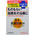 【第2類医薬品】ロート製薬ロート抗菌目薬EX10mL