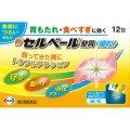 【第2類医薬品】エーザイ新セルベール整胃細粒12包