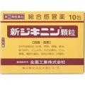 【指定第2類医薬品】全薬工業新ジキニン顆粒10包