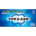 【指定第2類医薬品】大正製薬プリザエース坐剤T30個