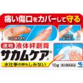 【第3類医薬品】小林製薬サカムケア10g