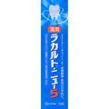 【医薬部外品】エスエス製薬薬用ラカルトニュー5110g