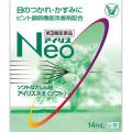 【第3類医薬品】大正製薬アイリスネオソフト14mL