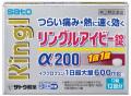 【指定第2類医薬品】 佐藤製薬 リングルアイビー錠α200 12錠