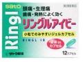 【指定第2類医薬品】 佐藤製薬 リングルアイビー 12カプセル
