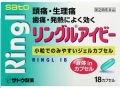 【指定第2類医薬品】 佐藤製薬 リングルアイビー 18カプセル