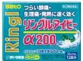 【指定第2類医薬品】 佐藤製薬 リングルアイビーα200 12カプセル