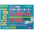 【指定第2類医薬品】 佐藤製薬 リングルアイビーα200 24カプセル