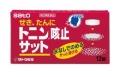 【指定第2類医薬品】 佐藤製薬 トニン咳止サット 12錠