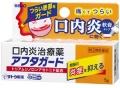 【指定第2類医薬品】 佐藤製薬 アフタガード 5g