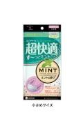 ユニ・チャーム株式会社超快適マスクミント小さめ3枚
