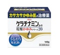 【第3類医薬品】興和ケラチナミンコーワ乾燥かゆみクリーム20140g