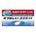 パブロン鼻炎速溶錠EX48